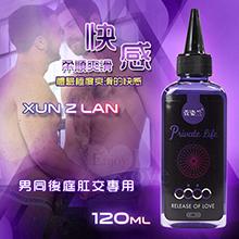 Xun Z Lan‧男同後庭肛交專用潤滑液 120ml﹝快感﹞,貨號:NO.560117,價格:160