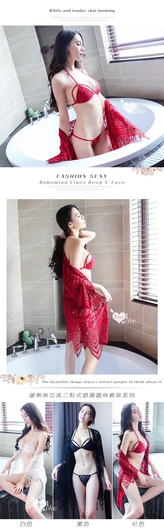 《YIRAN MEI》偷心精靈 !波希米亞風三點式浪漫蕾絲套裝﹝紅﹞