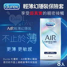 Durex 杜蕾斯‧AIR輕薄幻隱裝衛生套 8入