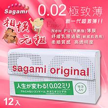 【相模Sagami】元祖002極致薄保險套 12入,貨號:NO.562620,價格:799
