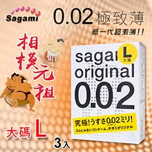 【相模Sagami】元祖002極致薄保險套 大碼 L 3入,貨號:NO.562621,價格:259