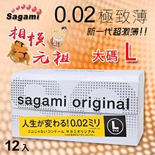 【相模Sagami】元祖002極致薄保險套 大碼 L 12入,貨號:NO.562622,價格:799
