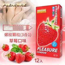 樂趣‧螺紋顆粒 (3合1) 草莓味保險套 12入,貨號:NO.562624,價格:159