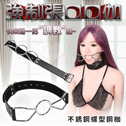 強制張口口伽 - 不銹鋼蝶型鋼枷﹝另類性愛遊戲﹞