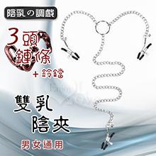 【陰乳の調戲】3頭鏈條雙乳、陰夾 - 帶鈴鐺﹝男女通用﹞