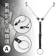 男用乳夾+陽具環﹝A﹞,貨號:NO.508171,價格:199
