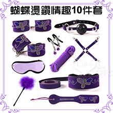 另類遊戲‧SM 蝴蝶燙鑽情趣10件套 - 紫﹝調教刑具全配備﹞,貨號:NO.550512,價格:899
