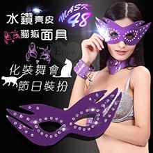 Mask 48水鑽亮皮貓狐面具 - 化裝舞會節日裝扮﹝紫﹞,貨號:NO.550545,價格:199