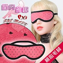Eye mask 閨房雅趣 - 桃心毛絨 遮光隱目眼罩﹝西瓜紅﹞,貨號:NO.550547,價格:88
