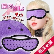 Eye mask 閨房雅趣 - 桃心毛絨 遮光隱目眼罩﹝紫﹞,貨號:NO.550548,價格:88