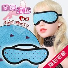 Eye mask 閨房雅趣 - 桃心毛絨 遮光隱目眼罩﹝藍﹞,貨號:NO.550549,價格:88