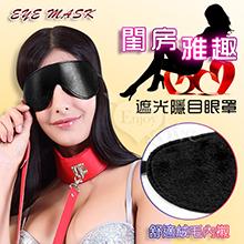 Eye mask 閨房雅趣 - 遮光隱目皮革眼罩﹝黑﹞,貨號:NO.550553,價格:99