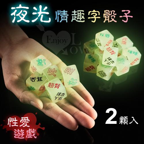 性愛遊戲 - 夜光情趣字骰子,貨號:NO.522501,價格:65