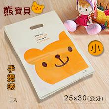 熊寶貝 ‧ 高壓塑料手提收納袋 25*30公分 - 小,貨號:NO.501433,價格:5