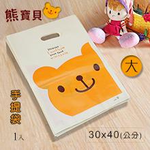 熊寶貝 ‧ 高壓塑料手提收納袋 30*40公分 - 大,貨號:NO.501434,價格:6