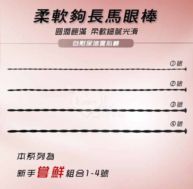 硅膠馬眼抽插自慰尿堵實心棒 1~4號 ﹝新手嘗鮮組合﹞-商品詳細圖-2