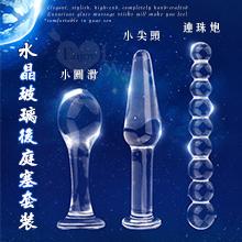小尖頭+小圓滑+連珠炮 水晶玻璃後庭塞套裝,貨號:NO.562239,價格:220