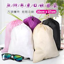 雙收線束口 ‧ 環保無紡布收藏袋﹝20 x 27cm﹞,貨號:NO.575116,價格:20