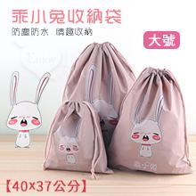 乖小兔收納收藏袋﹝大號﹞【40*37公分】,貨號:NO.550629,價格:45