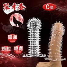 矽膠水晶體延時加強陰莖狼牙套﹝C型﹞特價,貨號:NO.550656,價格:25