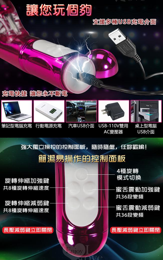 蜜舌旋風 ‧ 4X8X36多功能旋轉+伸縮+變頻震動魔舌USB充電按摩棒﹝鍍金紫紅﹞【特別提供保固6個月】-商品詳細圖-2