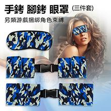 情趣手銬腳銬眼罩三件套 - 另類游戲捆綁角色束縛﹝藍迷彩﹞特價,貨號:NO.508537,價格:120