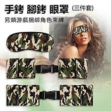 情趣手銬腳銬眼罩三件套 - 另類游戲捆綁角色束縛﹝綠迷彩﹞特價,貨號:NO.508539,價格:120