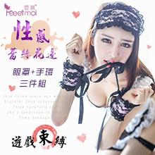 《FEE ET MOI》性感配件!蕾絲花邊眼罩手環三件組 - 遊戲束縛,貨號:NO.531549,價格:220
