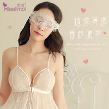 《FEE ET MOI》性感配件!迷濛薄透蕾絲眼罩﹝白﹞,貨號:NO.532003,價格:75