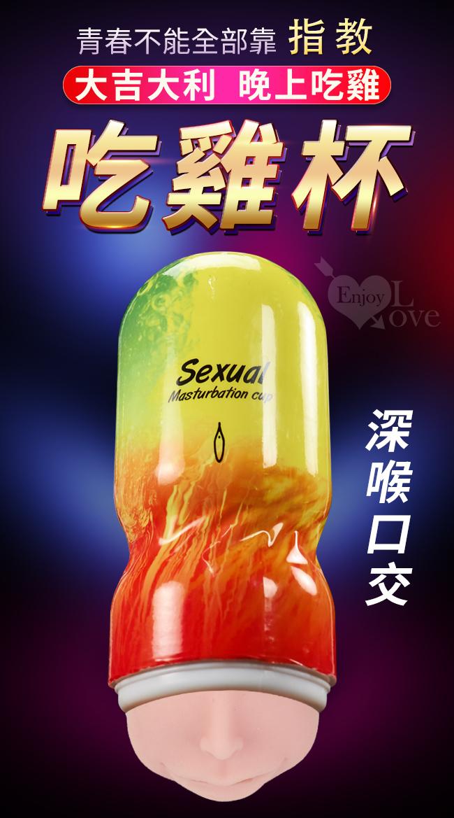 Sexual 妖狐小紅娘 老二吃雞杯﹝深喉口交挺樂﹞-商品詳細圖-8