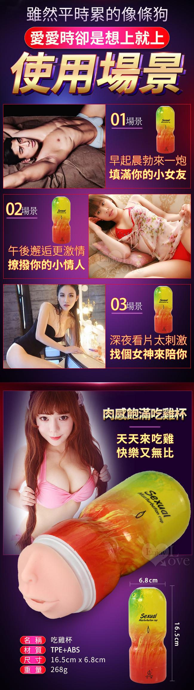 Sexual 妖狐小紅娘 老二吃雞杯﹝深喉口交挺樂﹞-商品詳細圖-1