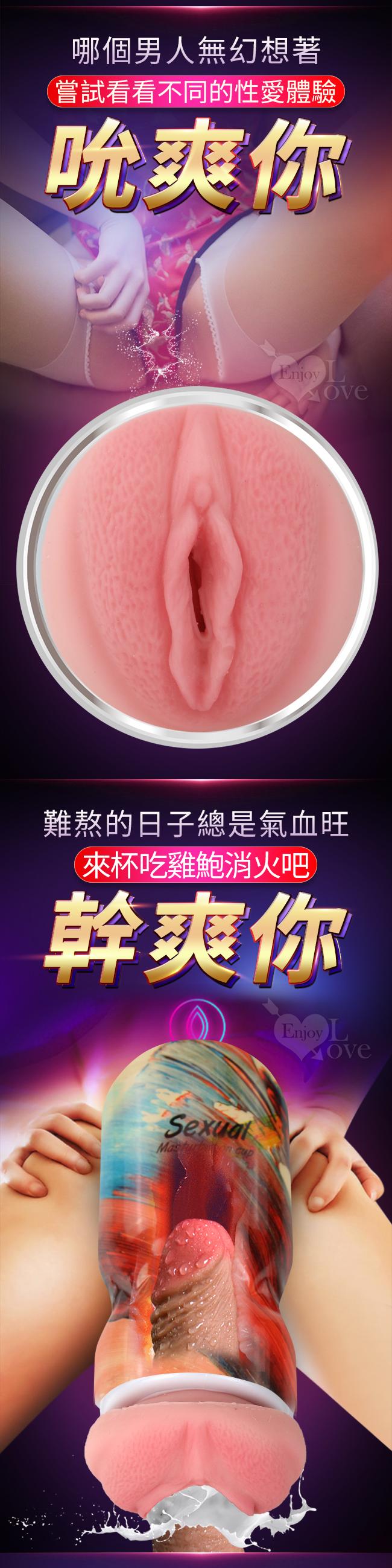 Sexual 血色蒼芎 老二吃雞杯﹝陰道3層極性構造﹞-商品詳細圖-4