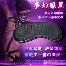 夢幻眼罩 - 色丁海綿包邊﹝2條鬆緊帶﹞,貨號:NO.508203,價格:77