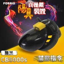 Forbid ‧ 高品質硅膠 陽具貞操鎖裝置 CB6000S﹝黝黑﹞嬰兒奶嘴素材,貨號:NO.590511,價格:790