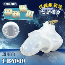 Forbid ‧ 高品質硅膠 帶刺陽具貞操鎖裝置 CB6000﹝透明白﹞嬰兒奶嘴素材,貨號:NO.590512,價格:899