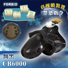 Forbid ‧ 高品質硅膠 帶刺陽具貞操鎖裝置 CB6000﹝黝黑﹞嬰兒奶嘴素材,貨號:NO.590513,價格:899