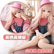 65~88公分小娃娃 裝扮假髮 - 粉色長捲髮,貨號:NO.3016,價格:280