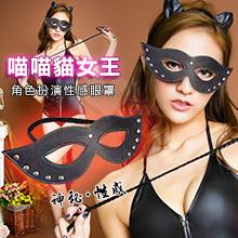 喵喵貓女王‧角色扮演性感彩色車縫線眼罩﹝A﹞,貨號:NO.550561,價格:129