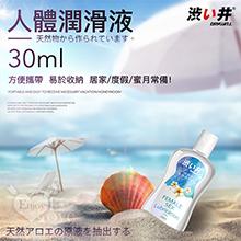 日本Drywell【涉い井】萃取蘆薈元素 無色無味 長效潤滑液 30ML﹝外出度假常備﹞,貨號:NO.500665,價格:99